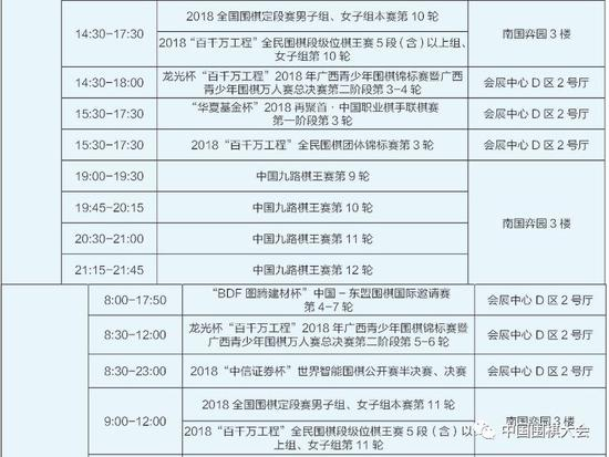 2018GoCongress_schedule_0814_1.jpg